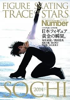 Sports Graphic Number PLUS [Japanese Figure Skating Sochi Winter Olympics complete edition](Number PLUS 92) Yuzuru Hanyu