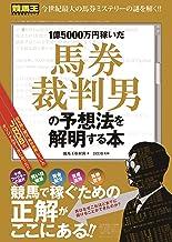 表紙: 1億5000万円稼いだ馬券裁判男の予想法を解明する本 | 競馬王取材班