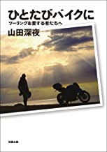 表紙: ひとたびバイクに ツーリングを愛する者たちへ (双葉文庫) | 山田深夜