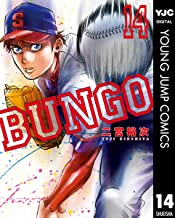 表紙: BUNGO―ブンゴ― 14 (ヤングジャンプコミックスDIGITAL) | 二宮裕次