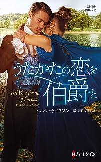 うたかたの恋を伯爵と (ハーレクイン・ヒストリカル・スペシャル)