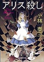 表紙: アリス殺し 〈メルヘン殺し〉シリーズ (創元推理文庫)   小林 泰三