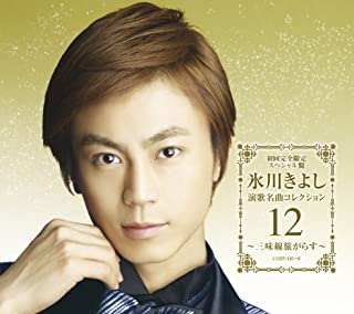 氷川きよし 演歌名曲コレクション12~三味線旅がらす~(Aタイプ)(初回限定盤)(DVD付)