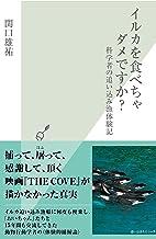 表紙: イルカを食べちゃダメですか?~科学者の追い込み漁体験記~ (光文社新書) | 関口 雄祐