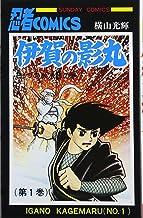 伊賀の影丸 (第1巻) (Sunday comics―大長編忍者コミックス)