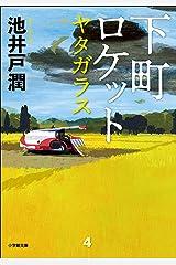 下町ロケット ヤタガラス (小学館文庫) Kindle版