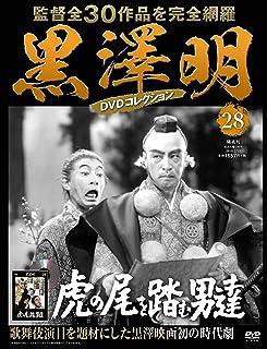 黒澤明 DVDコレクション 28号『虎の尾を踏む男達』[分冊百科]