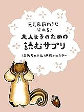 表紙: 元気&前向きになれる!大人女子のための読むサプリ | はあちゅう