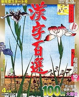漢字百選 2012年 04月号 [雑誌]
