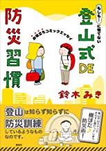 表紙: もしも…に慌てない 登山式DE防災習慣 お役立ちコミックエッセイ   鈴木みき