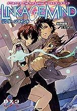 ダブルクロス The 3rd Edition ルール&データブック  リンケージマインド (ゲーム関係単行本)