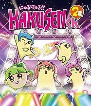 【Amazon.co.jp限定】TVアニメ「にゅるにゅる!!KAKUSENくん2期」 (秘蔵の未公開アドリブトーク完全収録CD付き) [Blu-ray]