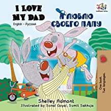 I Love My Dad: English Russian Bilingual Book (English Russian Bilingual Collection) (Russian Edition)