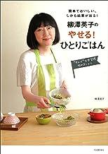 表紙: 柳澤英子の やせる!ひとりごはん 簡単でおいしい、しかも結果が出る!   柳澤英子
