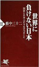 世界に負けない日本 国家と日本人が今なすべきこと PHP新書