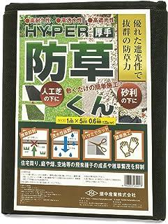 畑中産業 雑草抑制シート HYPER 防草くん ( 厚手タイプ ) 1m×5m