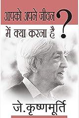 Aapko Apne Jeevan Mein Kya Karna Hai (Hindi Edition) Kindle Edition