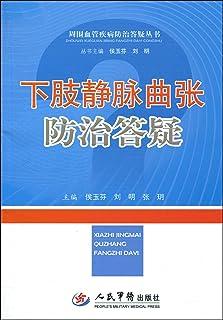 varicose veins control Q(Chinese Edition)