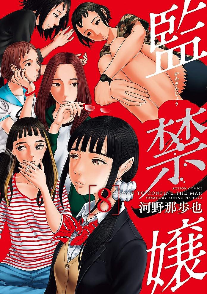 きゅうりベーシック差し控える監禁嬢 : 8 (アクションコミックス)