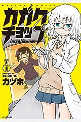 カガクチョップ(1) (メテオCOMICS) Kindle版