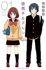 徒然チルドレン(1) (週刊少年マガジンコミックス) Kindle版