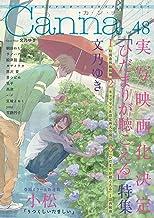 オリジナルボーイズラブアンソロジーCanna Vol.48 (Canna Comics)