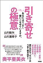 表紙: 引き寄せの極意 | 山川 亜希子