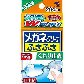 メガネクリーナふきふき 眼鏡拭きシート くもり止めタイプ 20包(個包装タイプ)