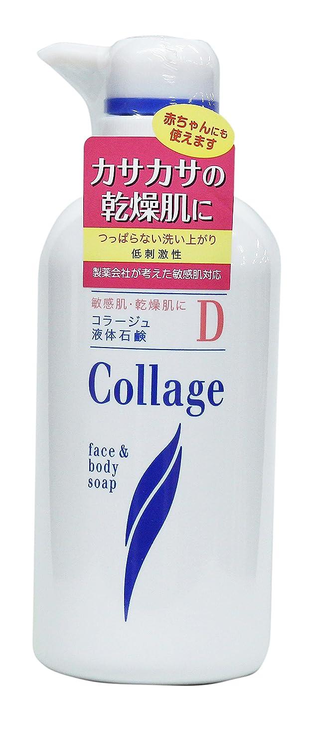 正確に枕収まるコラージュ D液体石鹸 400mL