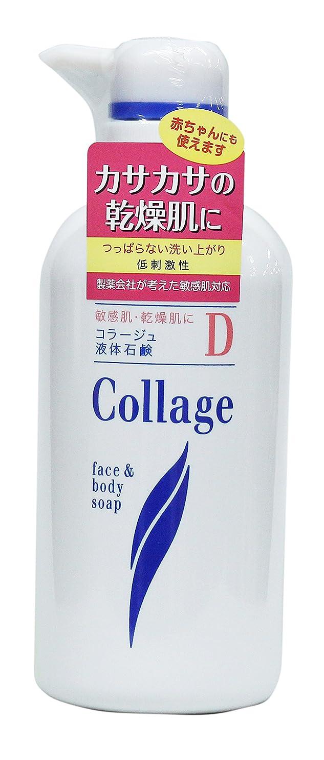 評決亜熱帯会社コラージュ D液体石鹸 400mL