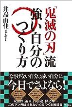 表紙: 『鬼滅の刃』流 強い自分のつくり方 | 井島 由佳