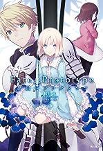 表紙: Fate/Prototype 蒼銀のフラグメンツ 1 (単行本コミックス)   中原