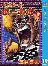 表紙: ボボボーボ・ボーボボ 19 (ジャンプコミックスDIGITAL) | 澤井啓夫