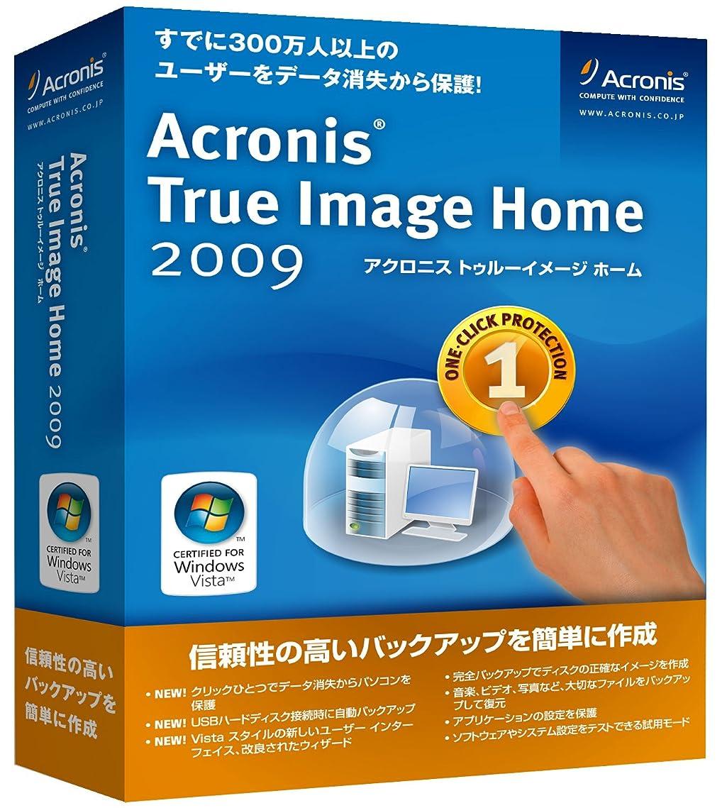 うるさい忠実にバリアAcronis True Image Home 2009