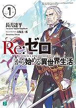 表紙: Re:ゼロから始める異世界生活 7 (MF文庫J)   大塚 真一郎