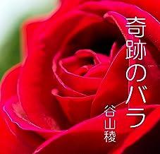 表紙: 奇跡のバラ | 谷山稜