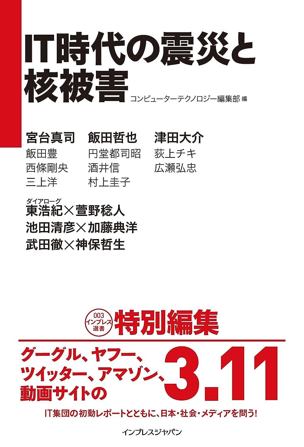 華氏協力アーサーIT時代の震災と核被害 (インプレス選書)