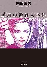 表紙: 琥珀の道殺人事件 「浅見光彦」シリーズ (角川文庫) | 内田 康夫