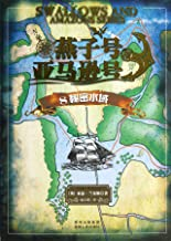 Swallows number the Amazon No. 8: secret waters(Chinese Edition)