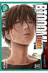 BTOOOM! 26巻(完) Light 友情編: バンチコミックス Kindle版
