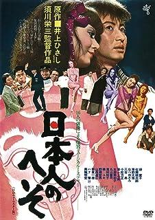 日本人のへそ ≪HDニューマスター版≫ [DVD]