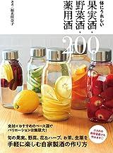 表紙: 体にうれしい果実酒・野菜酒・薬用酒200 | 福光佳奈子