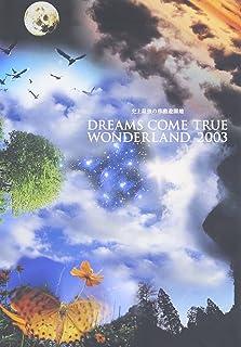 ~史上最強の移動遊園地~ DREAMS COME TRUE WONDERLAND 2003(通常盤) [DVD]