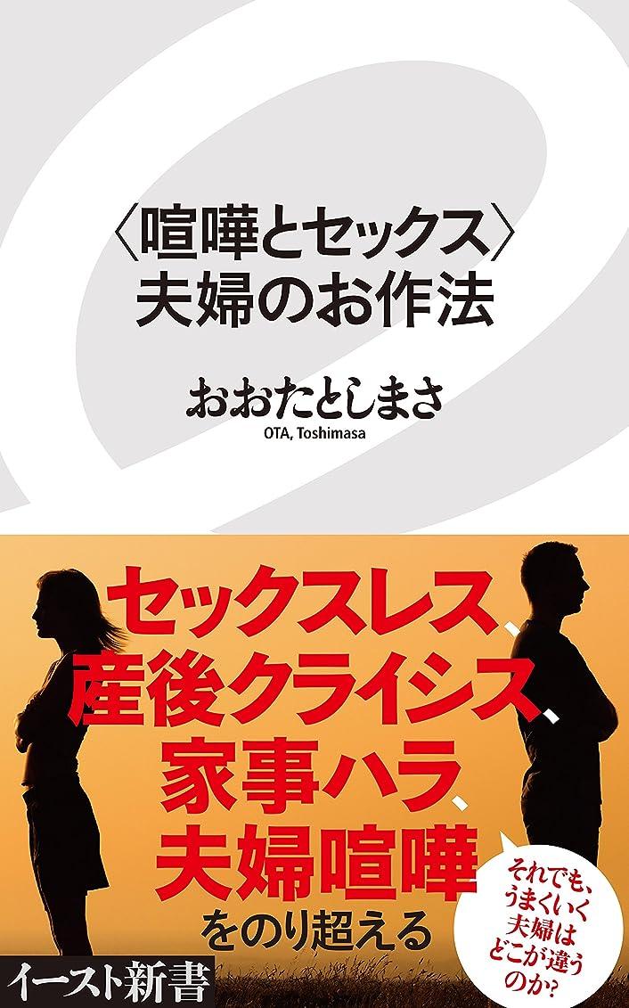 地下室ギャラントリー悔い改める<喧嘩とセックス>夫婦のお作法 (イースト新書)