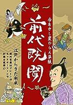 表紙: 前代既聞 今むかし変わらん草紙―――江戸時代から横行する詐欺 | 高山宗東