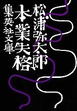 表紙: 本業失格 (集英社文庫) | 松浦弥太郎