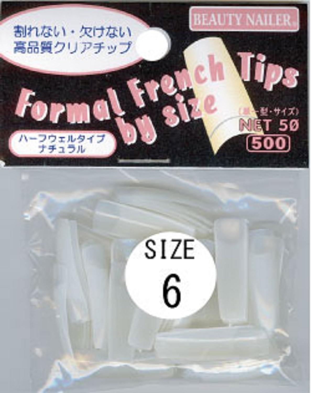 フォーマルフレンチチップス バイサイズ FFN-6