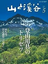 表紙: 山と溪谷 2014年5月号 [雑誌] | 山と溪谷編集部