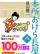 本所おけら長屋(八) (PHP文芸文庫)