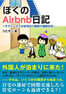 僕のAirbnb日記: サラリーマンが自宅の六畳間で国際交流